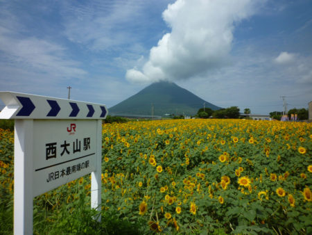 JRの日本最南端の駅、西大山駅と開聞岳
