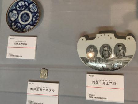 肉弾三銃士花瓶、皿、メダル