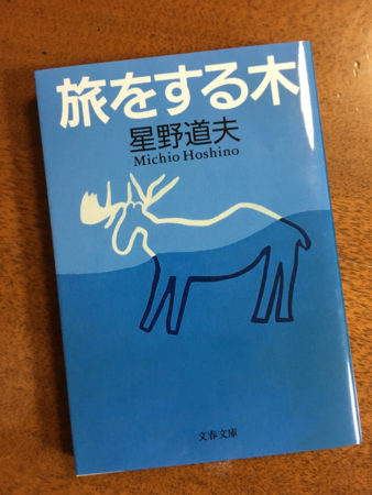 その代表的な一冊が「旅をする木」