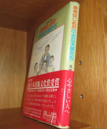てのんの人生図書館でお話を伺った大坪敏夫さんの本棚にあった一冊の本。