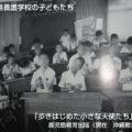 鹿児島養護学校の子どもたち「歩きはじめた小さな天使たち」より 鹿児島教育出版(現在 沖縄教育出版)