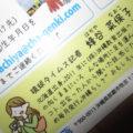 沖縄教育出版の蜂谷菜穂子さん