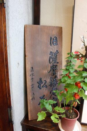 旧薩摩藩定宿 松屋 看板