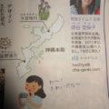 蜂谷さんの「沖縄ぶらり一人旅ブログ」もとても面白いのですよ!