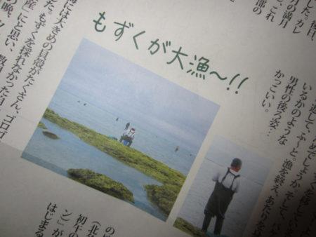 お手紙と一緒に蜂谷さんが日々取材して作っている、琉球タイムス