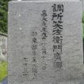 福昌寺跡にある調所さんのお墓