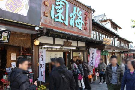 梅園さん、かつては「泉屋」という土佐藩の定宿でした。