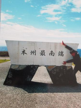 本州最南端・潮岬にて(和歌山県)