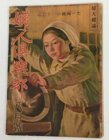当時の婦人雑誌・・「ただ殉国の一すじに・・」