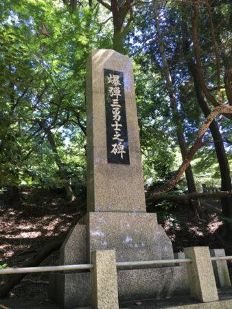 そして、三勇士の慰霊碑は、久留米市山川町の「山川招魂社」に建てられています。