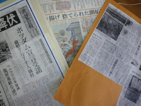 戦争についての新聞記事を切り抜いたり