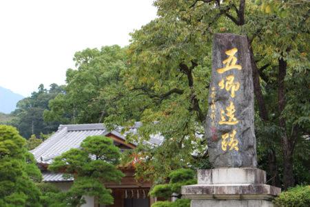 邸内には、「五卿遺蹟」と書かれた立派な石碑も建っています。