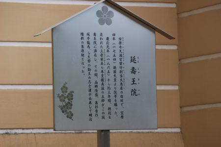 「延寿王院」・・かつては、太宰府天満宮の宿坊(参拝者や僧侶のために作られて宿泊施設)