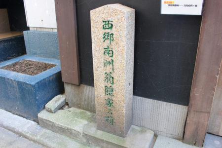 西郷南洲翁隠れ家の石碑