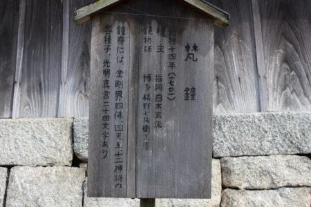 元禄14年(1701) 檀主 福岡白木玄流