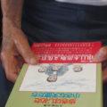 大坪敏夫先生が34年前に書かれた一冊の本「歩きはじめた小さな天使たち」