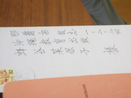 蜂谷さんに届いた大坪先生からの手紙