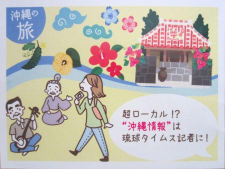 蜂谷さんが、この会社で発行している琉球タイムスという新聞の記者さんをしていることなどを知りました。