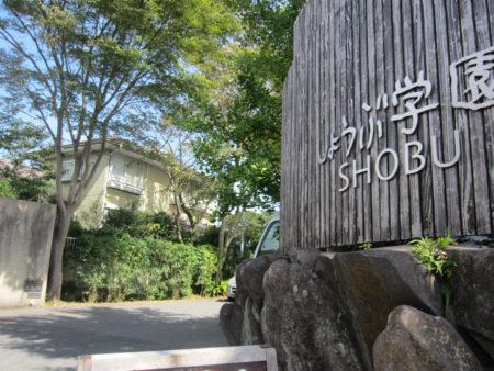 鹿児島市吉野町にある知的障がい者の支援施設、しょうぶ学園