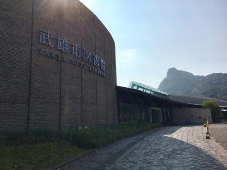佐賀県武雄市図書館。