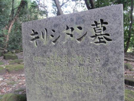 鹿児島にも375人が送られ、収容されたのが、この福昌寺跡でした。