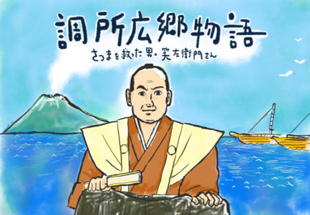 紙芝居のイラストの絵 (© saki fuchigami)