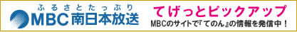 MBC-HP