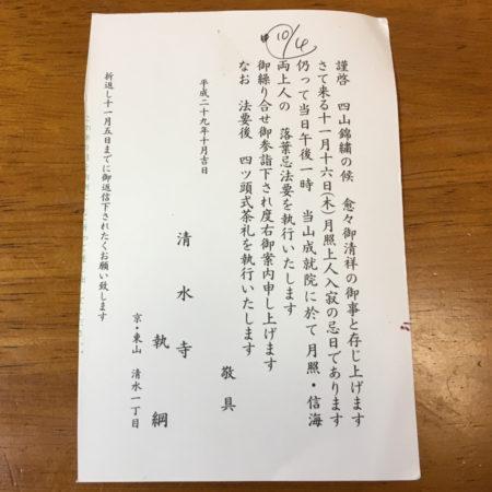 毎年、十月になると京都の清水寺から一通の案内が届きます。