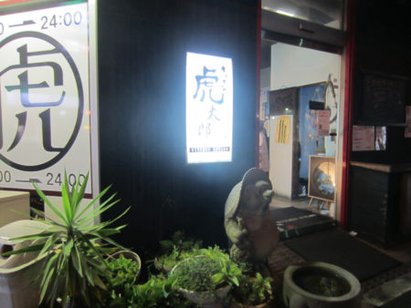 場所は鹿児島市内の団地にある居酒屋「キッチン虎太郎」