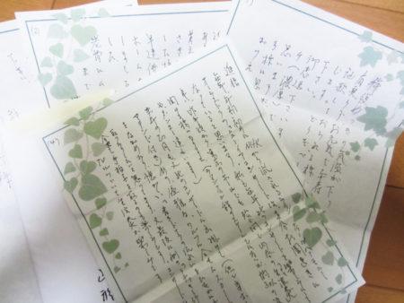 届いた自筆の手紙