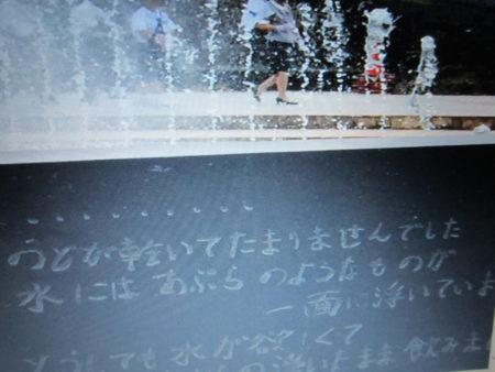 あの日のある少女の手記が刻まれている