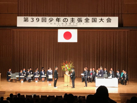 少年の主張・全国大会での表彰式(11月12日・東京)