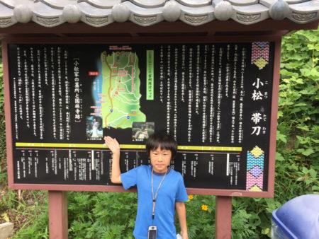 小松家ゆかりの園林寺跡