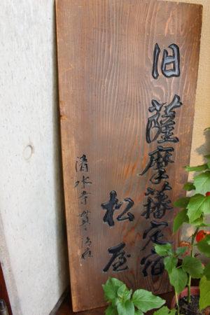 松屋にある薩摩藩定宿の看板