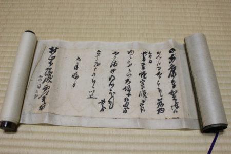 西郷隆盛直筆の手紙