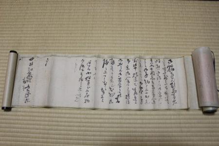 大久保利通直筆の手紙