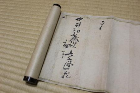 中井弘蔵殿 拝啓 大久保一蔵と書かれている