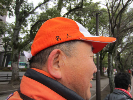 中澤さんのキャップは「名人」の称号入り