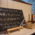 カフェコーナーでは、窪菜つみさんお手製