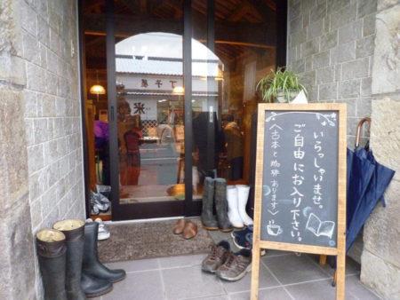 石蔵が、月に一度、第二金曜日にブックカフェ