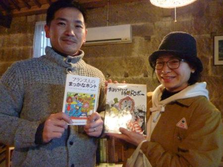 いい本に出会えました!篠原裕一さん、美香さん