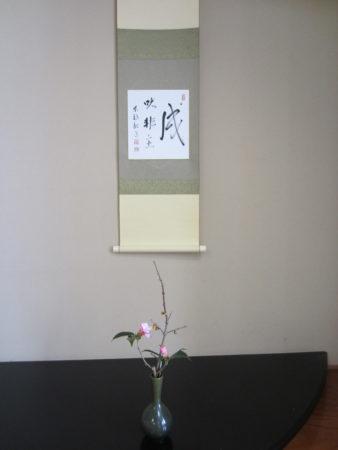 そしてお軸には、京都・東福寺の管長猊下からの届いた書が掛けられました。