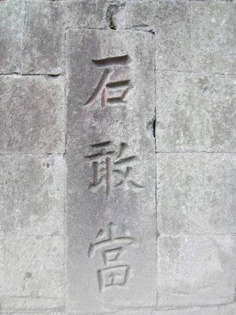 「敢當(かんとう)」とは「向かうところ敵なし」の意味
