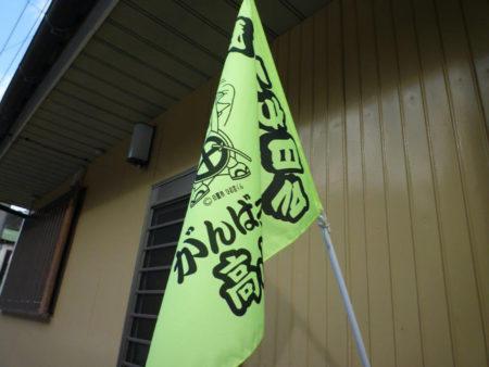 この地区を訪れると、家々に黄色い旗が揺れています