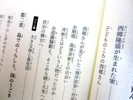 例えば西郷さんとの相性が悪かったと言われる久光(島津久光)にしても、調べていくと、兄の斉彬を尊敬し、その遺志を継いでその役割を果たそうとしている。それぞれの立場で、なぜそう動いたのかというところをしっかり描こうと思いました。