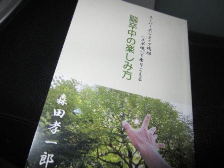 森田さんの著書「脳卒中の楽しみ方」