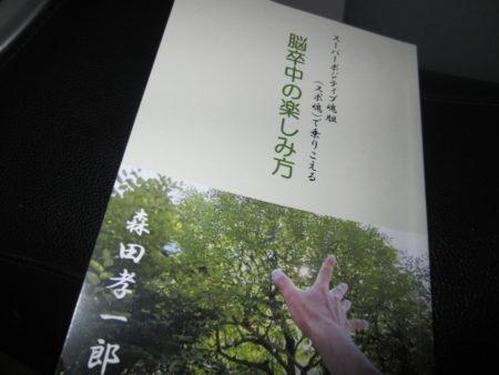 森田さんの闘病記をまとめた本「脳卒中の楽しみ方」