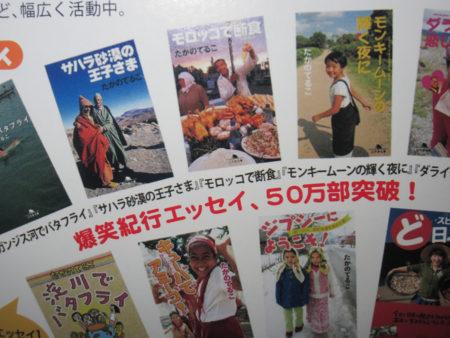 活動の詳細は〈公式サイト〉www.takanoteruko.comで…