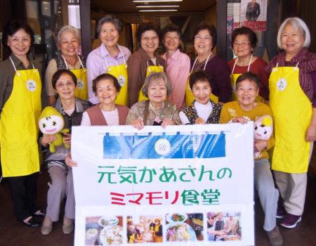 毎週金曜日は「アキナイ山王亭」で元気かあさんのミマモリ食堂が開店!
