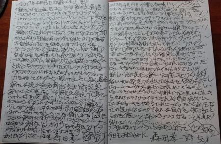 退院後の右手での字の練習帳